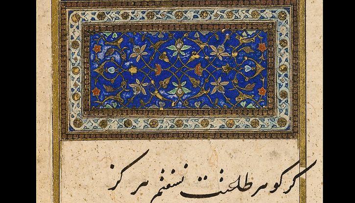 Decorated title page of Rubaiyat