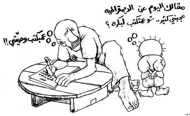 Naji Al-Ali. I'm writing my will